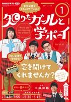 NHKテレビ 知りたガールと学ボーイ  2021年1月号