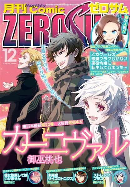 Comic ZERO-SUM (コミック ゼロサム) 2018年12月号[雑誌]