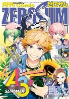 Comic ZERO-SUM (コミック ゼロサム) 2019年1月号[雑誌]