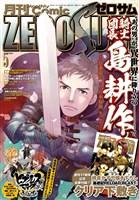 Comic ZERO-SUM (コミック ゼロサム) 2019年5月号[雑誌]