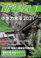 新電気 2021年7月号