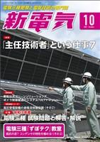 新電気 2021年10月号