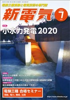 新電気 2020年7月号