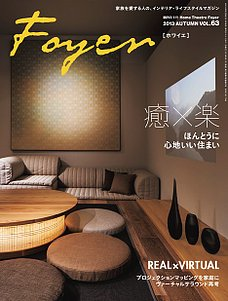 ホームシアター・ホワイエ Vol.63 Autumn