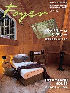 ホームシアター・ホワイエ Vol.65 Spring