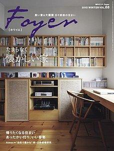ホームシアター・ホワイエ No.68 Winter