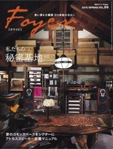 ホームシアター・ホワイエ Vol.69 Spring