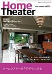ホームシアター・ホワイエ Vol.58 Summer