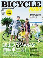BICYCLE NAVI 2011 July NO.49