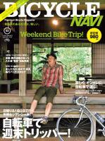 BICYCLE NAVI 2012 January NO.53