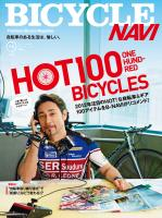 BICYCLE NAVI 2012 February NO.54