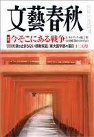文藝春秋 2017年12月号