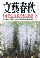 文藝春秋 2018年5月号