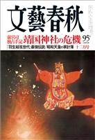 文藝春秋 2018年12月号