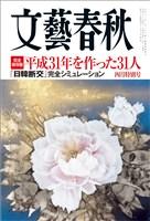 文藝春秋 2019年4月号