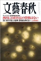 文藝春秋 2019年7月号