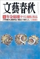 文藝春秋 2019年8月号