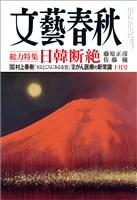 文藝春秋 2019年10月号