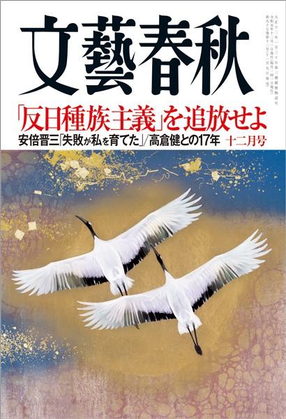 文藝春秋 2019年12月号