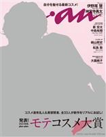 アン・アン 2021年 9月1日号 No.2263
