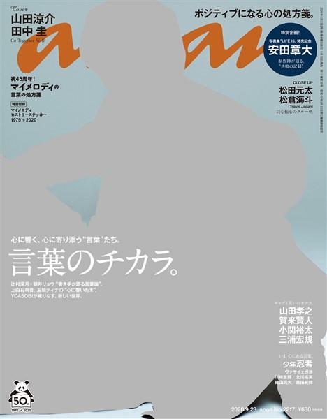 アン・アン 2020年 9月23日号 No.2217