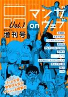 マンガ on ウェブ増刊号 Vol.1