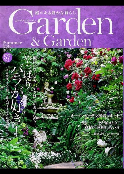 Garden&Garden Vol. 57 (2016年 06 月号)
