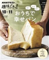 NHK 趣味どきっ!(火曜) 知って つくって 食べて おうちで幸せパン 2021年10月~11月