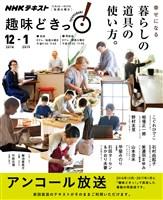 NHK 趣味どきっ!(火曜) 幸せになる 暮らしの道具の使い方。 2018年12月~2019年1月