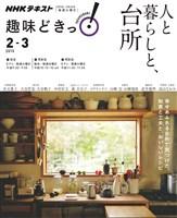 NHK 趣味どきっ!(火曜) 人と暮らしと、台所 2019年2月~3月