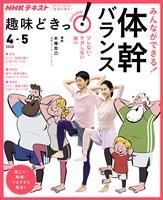 NHK 趣味どきっ!(火曜) みんなができる! 体幹バランス ブレない・ケガしない体へ 2020年4月~5月