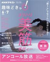 NHK 趣味どきっ!(火曜) 「筋トレ」でなりたい自分になる! メリハリ美筋ボディー 2020年6月~7月