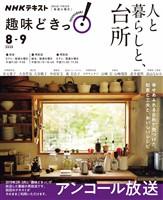 NHK 趣味どきっ!(火曜) 人と暮らしと、台所 2020年8月~9月