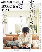 NHK 趣味どきっ!(火曜) こんな一冊に出会いたい 本の道しるべ 2020年10月~11月
