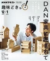 NHK 趣味どきっ!(火曜) DAN家具に囲まれて 2020年12月~2021年1月