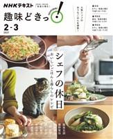 NHK 趣味どきっ!(火曜) シェフの休日 おいしいごはんと暮らしのレシピ 2021年2月~3月