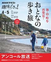 NHK 趣味どきっ!(火曜) 海・山・町を再発見! おとなの歩き旅 2021年4月~5月