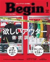 Begin 1月号