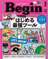 Begin 3月号