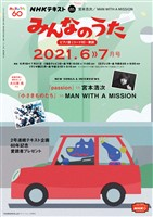 NHK みんなのうた  2021年6月・7月