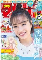 週刊少年マガジン 2021年26号[2021年5月26日発売]