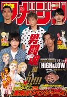 週刊少年マガジン 2017年49号[2017年11月8日発売]