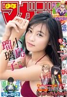 週刊少年マガジン 2018年 48号[2018年10月31日発売]