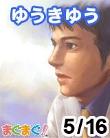 【ゆうきゆう】★セクシー心理学GOLD 最先端の心理学技術★ 2013/05/16 発売号