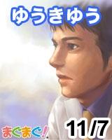 【ゆうきゆう】★セクシー心理学GOLD 最先端の心理学技術★ 2013/11/07 発売号