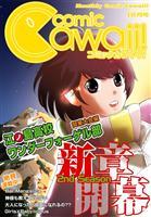 月刊コミックCawaii! vol.8 10月号