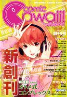月刊コミックCawaii! vol.1 創刊号