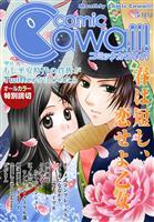 月刊コミックCawaii! vol.3 5月号