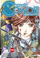 月刊コミックCawaii! vol.10 12月号