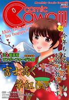 月刊コミックCawaii! vol.11 1月号